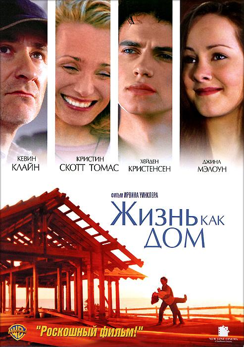 Жизнь как дом (Life as a House, 2001)
