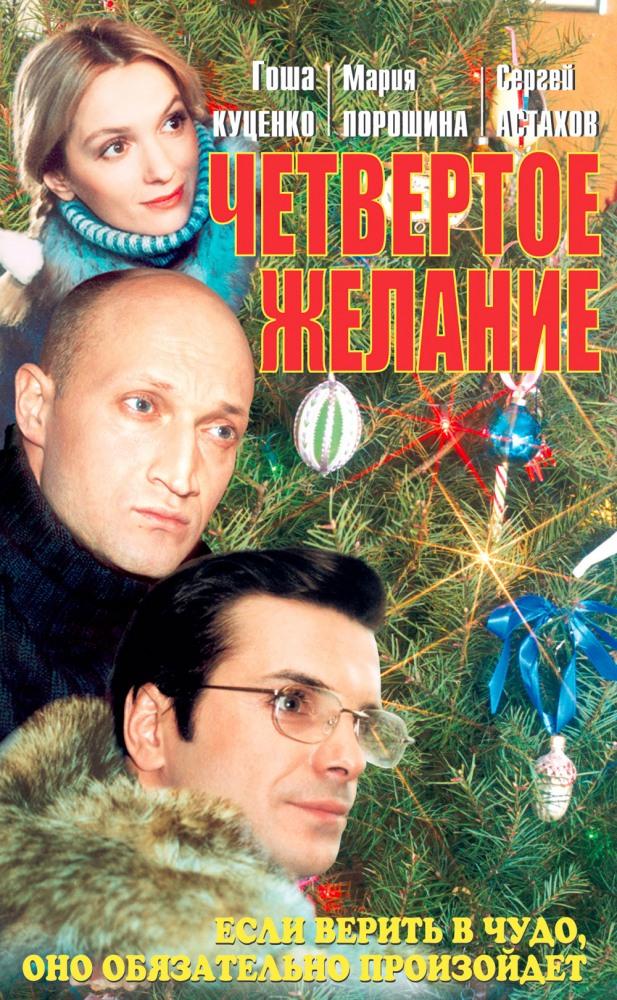 Смотреть мелодрамы фильмы про новый год