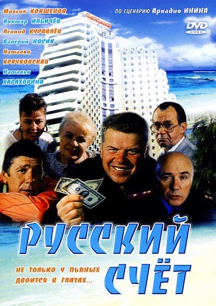 Смотреть бесплатно русский фото торрент фото 171-774