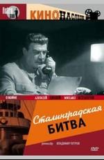Постер к фильму Сталинградская битва