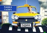 Кадр изо фильма Такси