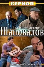 Постер к фильму Шаповалов