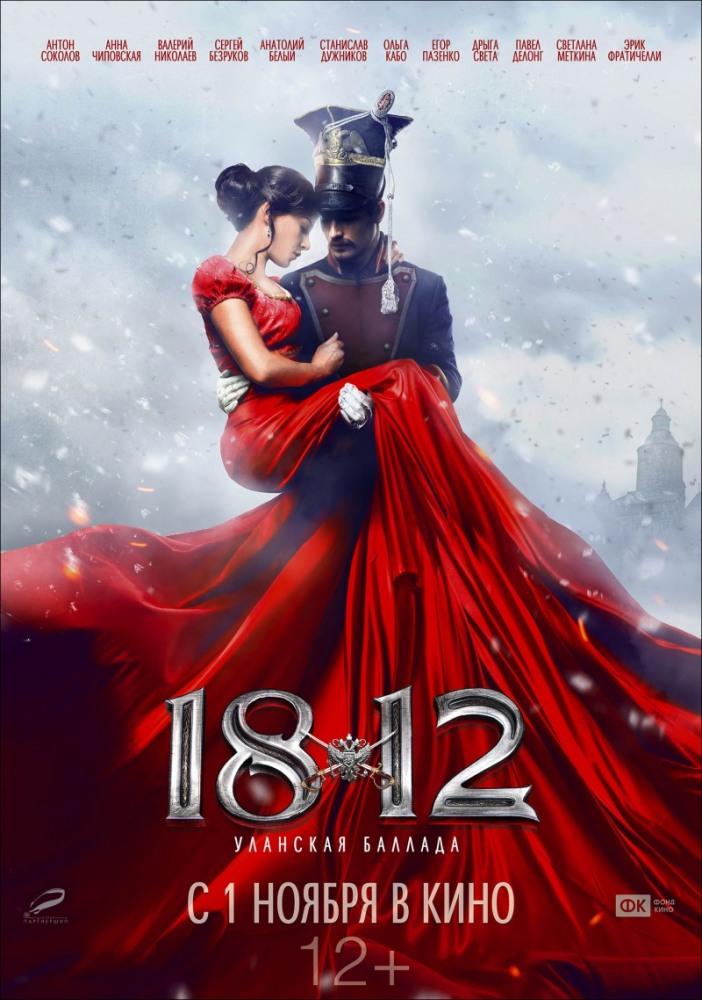 1812: уланская баллада cкачать через торрент в hd » кино-торрент.