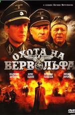 Постер к фильму Охота на Вервольфа