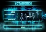 Кадр изо фильма Воины света торрент 05024 ухажер 0