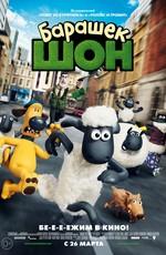 Барашек Шон / Shaun the Sheep Movie (2015)