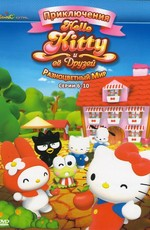 Постер к фильму Приключения Hello Kitty и ее друзей