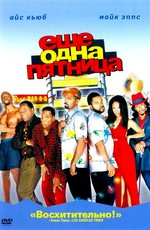 Еще одна пятница / Friday After Next (2002)