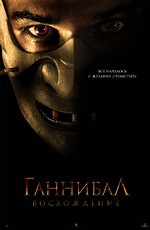 Ганнибал: подъем / Hannibal Rising (2007)