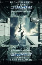 Дивергент, коновод 0: Инсургент / Insurgent (2015)