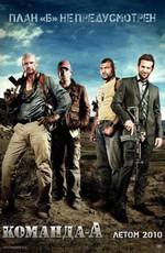 Постер к фильму Команда «А»