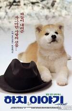 Постер к фильму История Хатико