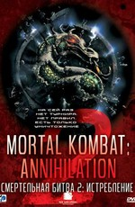 Смертельная дело 0: Истребление / Mortal Kombat: Annihilation (1997)