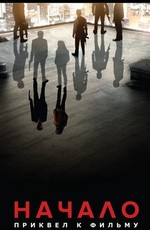 Начало: Приквел ко фильму / Inception: The Cobol Job (2010)