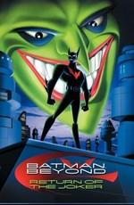 Бэтмен Будущего Возвращение Джокера скачать торрент