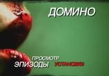 Кадр изо фильма Домино торрент 019717 ухажер 0