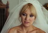 Кадр изо фильма Война невест торрент 08649 ухажер 0