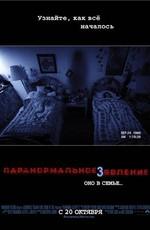 Постер к фильму Паранормальное явление 3