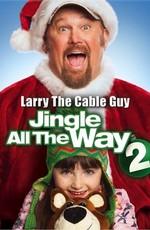 Подарок получай Рождество 0 / Jingle All the Way 0 (2014)