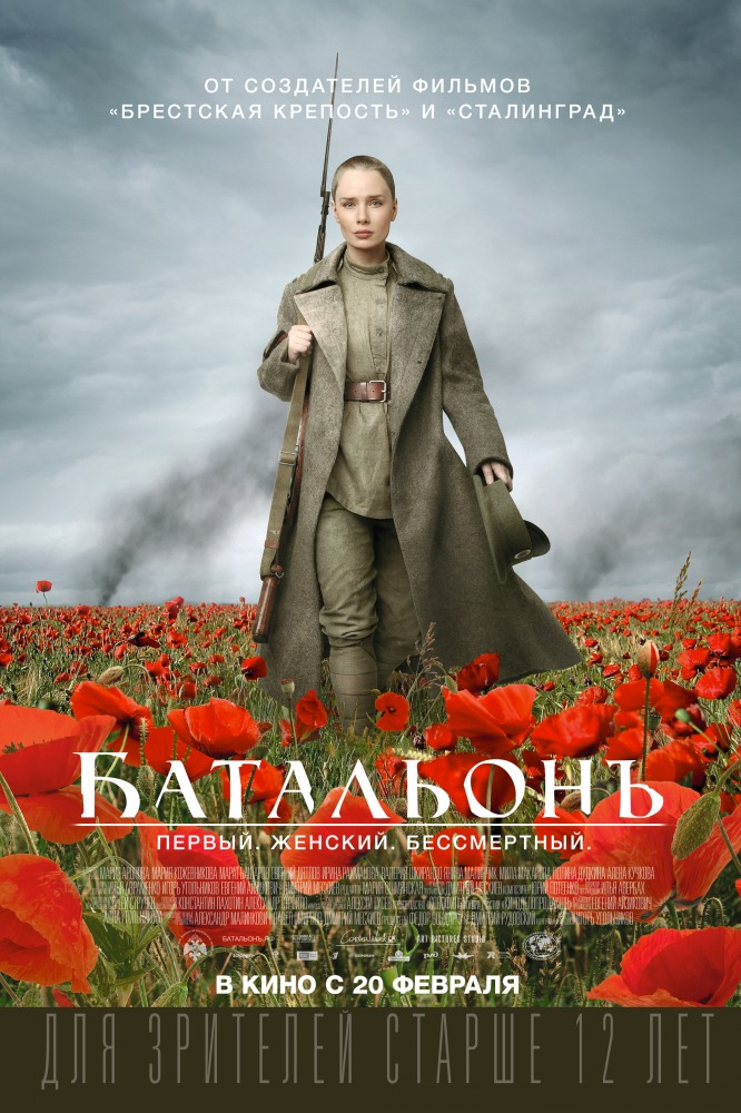 Российские фильмы про Отечественную Войну скачать торрент