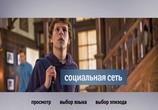 Кадр изо фильма Социальная вентерь торрент 00959 ухажер 0