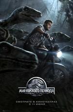 Мир Юрского Периода: Дополнительные материалы / Jurassic World: Дополнительные материалы (2015)