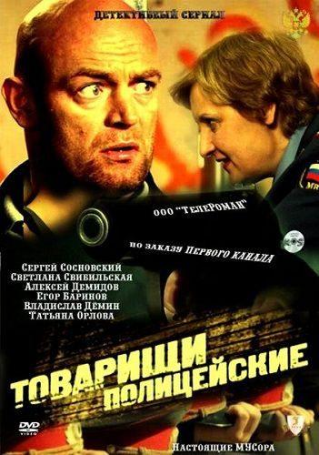 Русский Сериал Демоны Торрент
