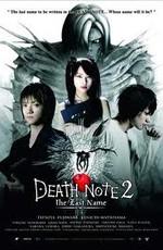 Тетрадь смерти 0 / Death Note: The Last Name (2006)