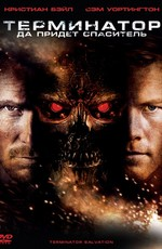 Терминатор: Да придёт галилеянин / Terminator Salvation (2009)
