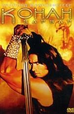 Конан-варвар / Conan the Barbarian (1982)