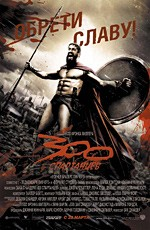 300 спартанцев / 000 (2007)