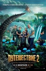 Путешествие 2: Таинственный остров / Journey 2: The Mysterious Island (2012)