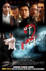 Постер к фильму Ип Ман 2