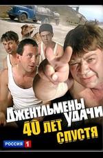 """""""Джентльмены удачи"""". 40 лет спустя (2012)"""