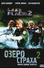 Озеро страха 0 / Lake Placid 0 (2007)