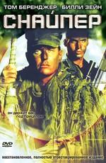 Снайпер / Sniper (1993)