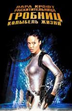 Лара Крофт: Расхитительница гробниц 2 - Колыбель жизни  / Lara Croft Tomb Raider: The Cradle of Life (2003)