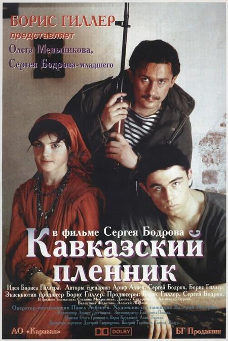 Кавказский Пленник фильм скачать торрент