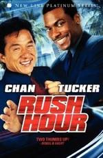 Час победа / Rush Hour (1998)
