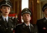 Кадр изо фильма Гитлер капут