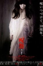 Проклятие: Старуха в белом / Ju-on: Shiroi rôjo (2009)