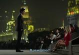 Сцена из фильма Зов Шанхая / Shanghai Calling (2012) Зов Шанхая сцена 5