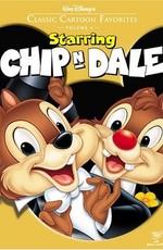Постер к фильму Чип и Дейл спешат на помощь