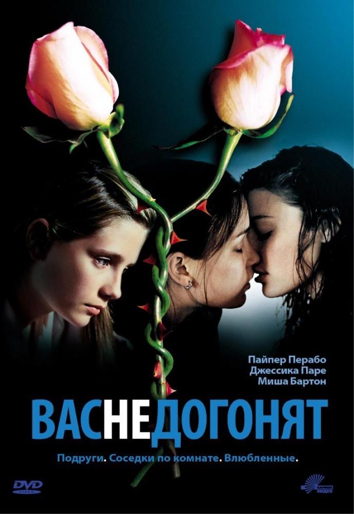 фильм о лесбийской любви на торренте
