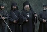 Кадр с фильма Монах равно сатана торрент 027306 люди 0