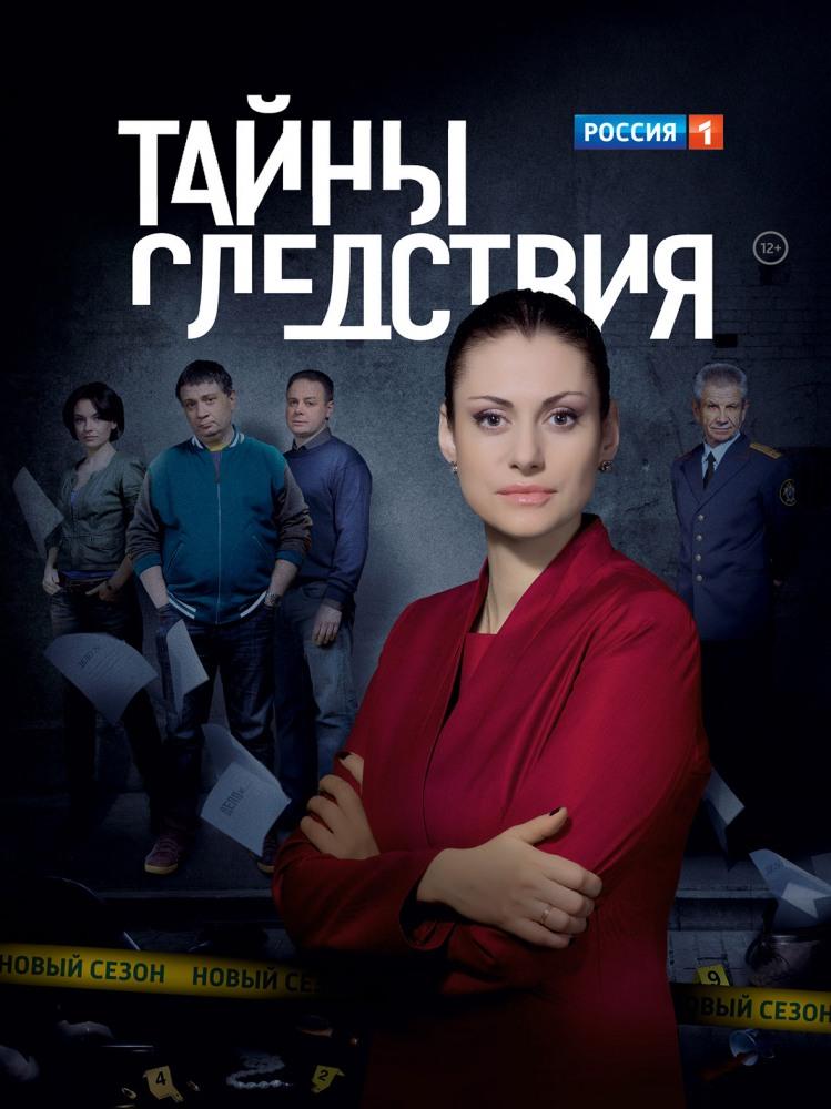 Сериал Тайны следствия смотреть 16 сезон онлайн все серии ...