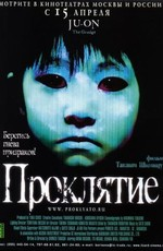 Проклятие / Ju-on (2002)