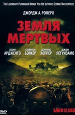 Земля мертвых / Land of the Dead (2005)