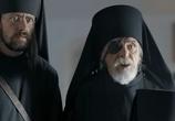 Кадр с фильма Монах равным образом дьявол