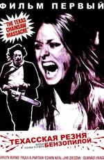 Техасская резня бензопилой / The Texas Chain Saw Massacre (1974)